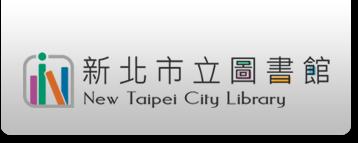 新北市立圖書館電子資源管理系統