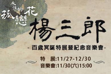 【總館】「永恆的孤戀花-楊三郎百歲冥誕特展」11/27起於總館3樓展出!