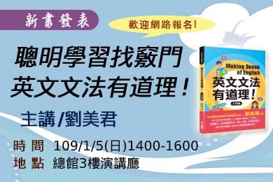 【總館】2020年1/5<聰明學習找竅門,英文文法有道理>新書分享會,如何輕鬆學英文,歡迎報名參加!