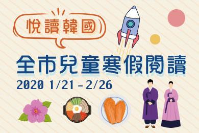 【全市】「悅讀韓國」兒童寒假閱讀系列活動,1/21起至2/26,與書同行!