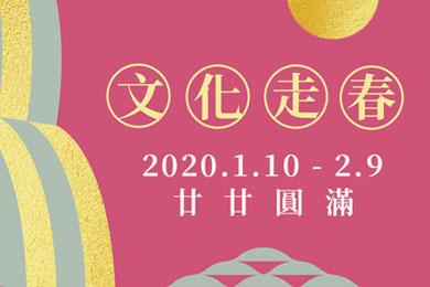2020文化走春-廿廿圓滿