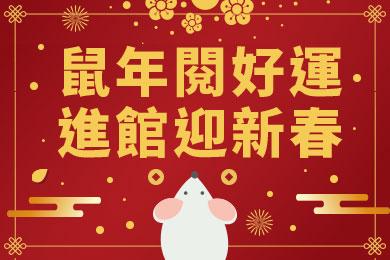 2020 鼠年閱好運「春節.元宵節」懶人包,眾多活動歡迎參加!!