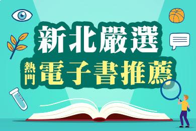 【總館】「新北嚴選・熱門電子書推薦」,喜愛電子書的朋友們看過來!