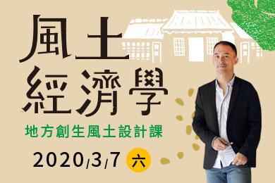 【總館】TED講座名師洪震宇在3/7的<風土經濟學>新書分享會,關於地方創生不可不知的一堂課!