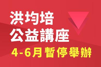 【總館】4/12(日)~6/15(日)洪鈞培文教基金會公益健康講座因應疫情暫停舉辦