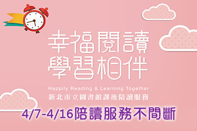 【全市】本館陪讀服務於4/7-4/16閉館期間照常辦理