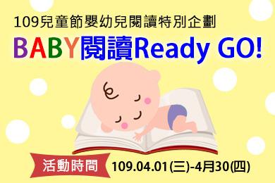 【全市】109兒童節嬰幼兒閱讀特別企劃《BABY閱讀Ready Go!》