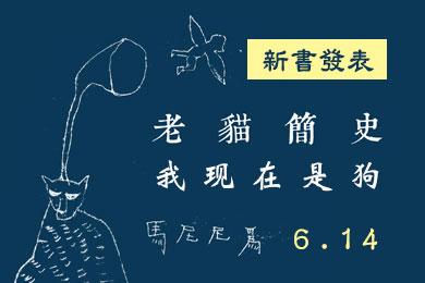 【總館】6/14<我現在是狗,老貓簡史>新書分享會,獻給喜愛詩的讀者,歡迎踴躍參加!