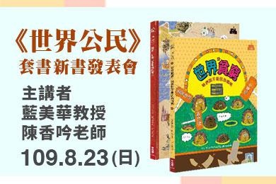 【總館】8/23「世界公民套書新書發表會」,與您一同關心如何帶領孩子關懷世界,歡迎踴躍報名~