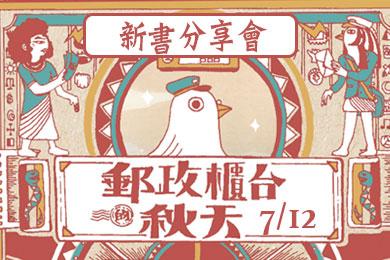 【總館】7/12「郵政櫃檯的秋天」新書分享會,邀您走入詩的季節,歡迎踴躍參加~