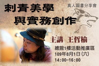 【總館】8/1(六)真人圖書分享會-刺青美學與實務創作/王哲榆
