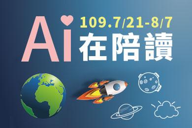 【全市】109年新北市暑期「AI在陪讀」活動,機器人與科學陪伴弱勢學童FUN暑假!!