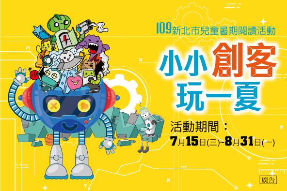 【全市】109年新北市兒童暑期活動「小小創客玩一夏」,翻轉閱讀玩一下!!