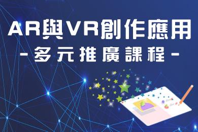 【總館】「AR與VR 多元推廣課程」,歡迎報名參加!