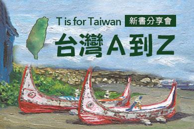 【總館】9/27<台灣A到Z>新書分享會,歡迎大小朋友用可愛繪本跟英文一起來認識台灣!