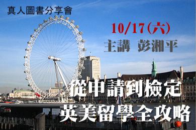 【總館】10/17(六)真人圖書分享會-從申請到檢定˙英美留學全攻略/彭湘平