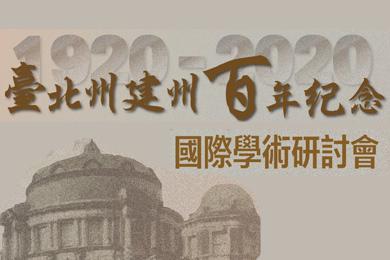 【總館、國立臺北大學合辦】2020年臺北州建州百年紀念國際學術研討會,歡迎報名參加!