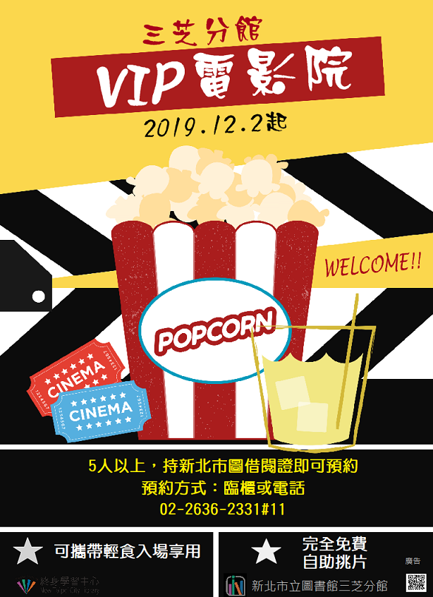 【三芝分館】VIP電影院開張中!