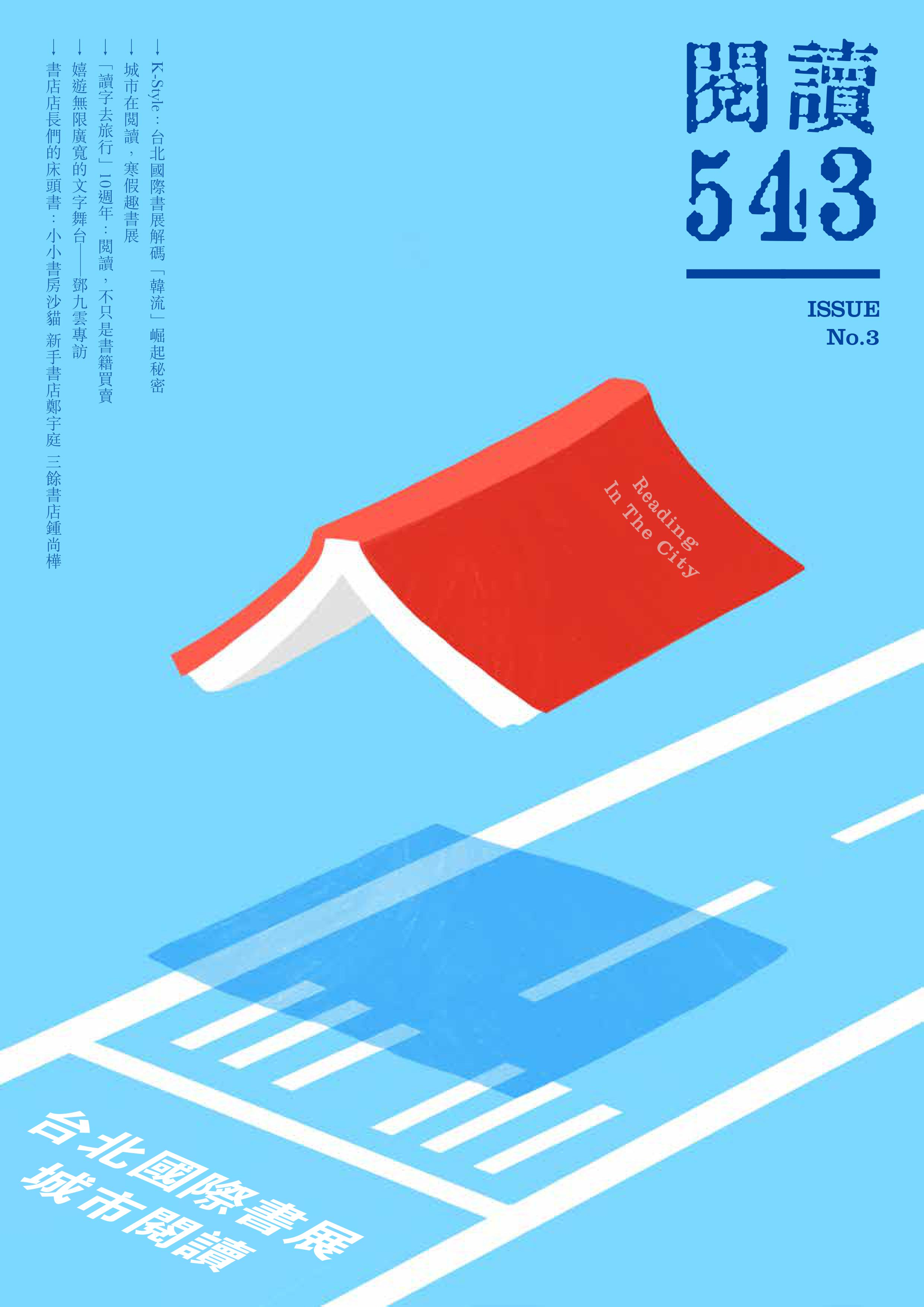 閱讀543[第3期]:Reading In The City