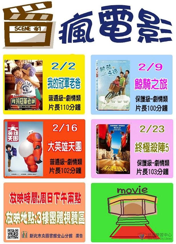 【新北市立圖書館金山分館】2月瘋電影