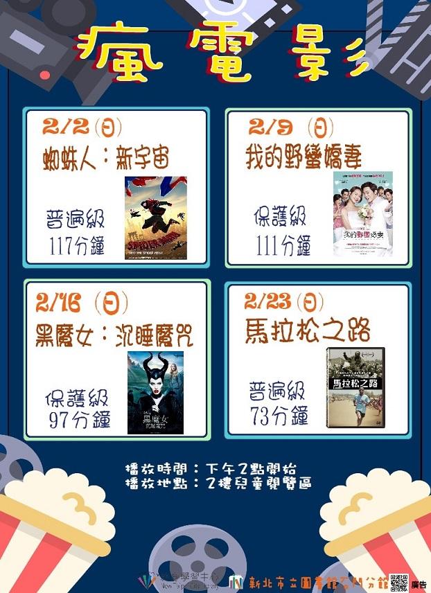 【新北市立圖書館石門分館】2月瘋電影