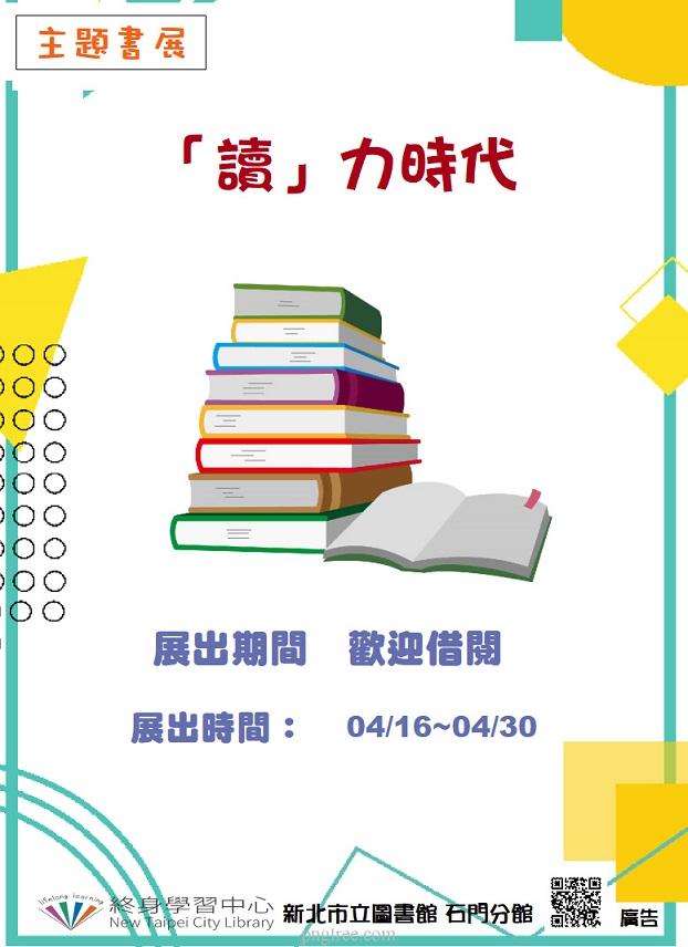 【新北市立圖書館石門分館】《愛閱讀》4月主題書展「『讀』力時代」