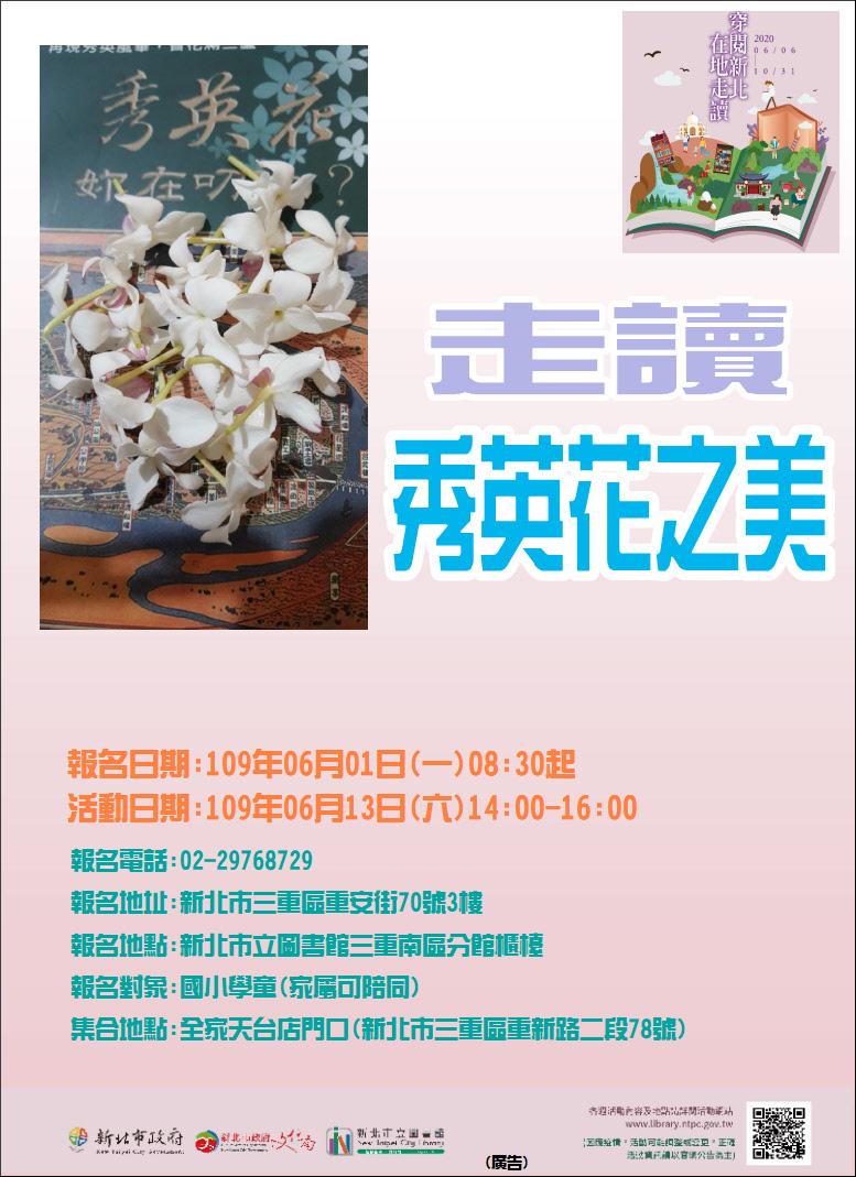 【三重南區分館】6月13日走讀秀英花之美