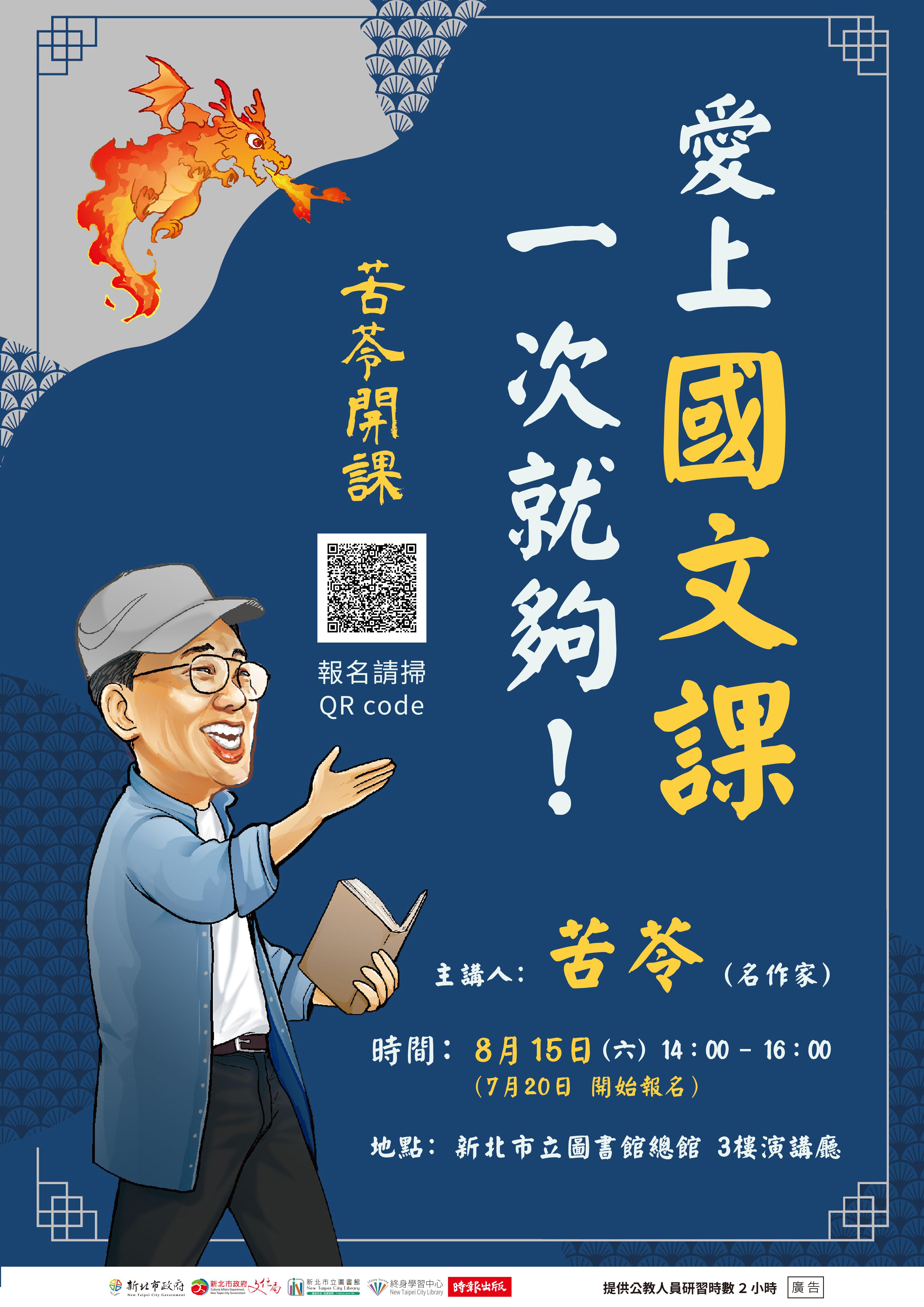 20200815苦苓新書分享會