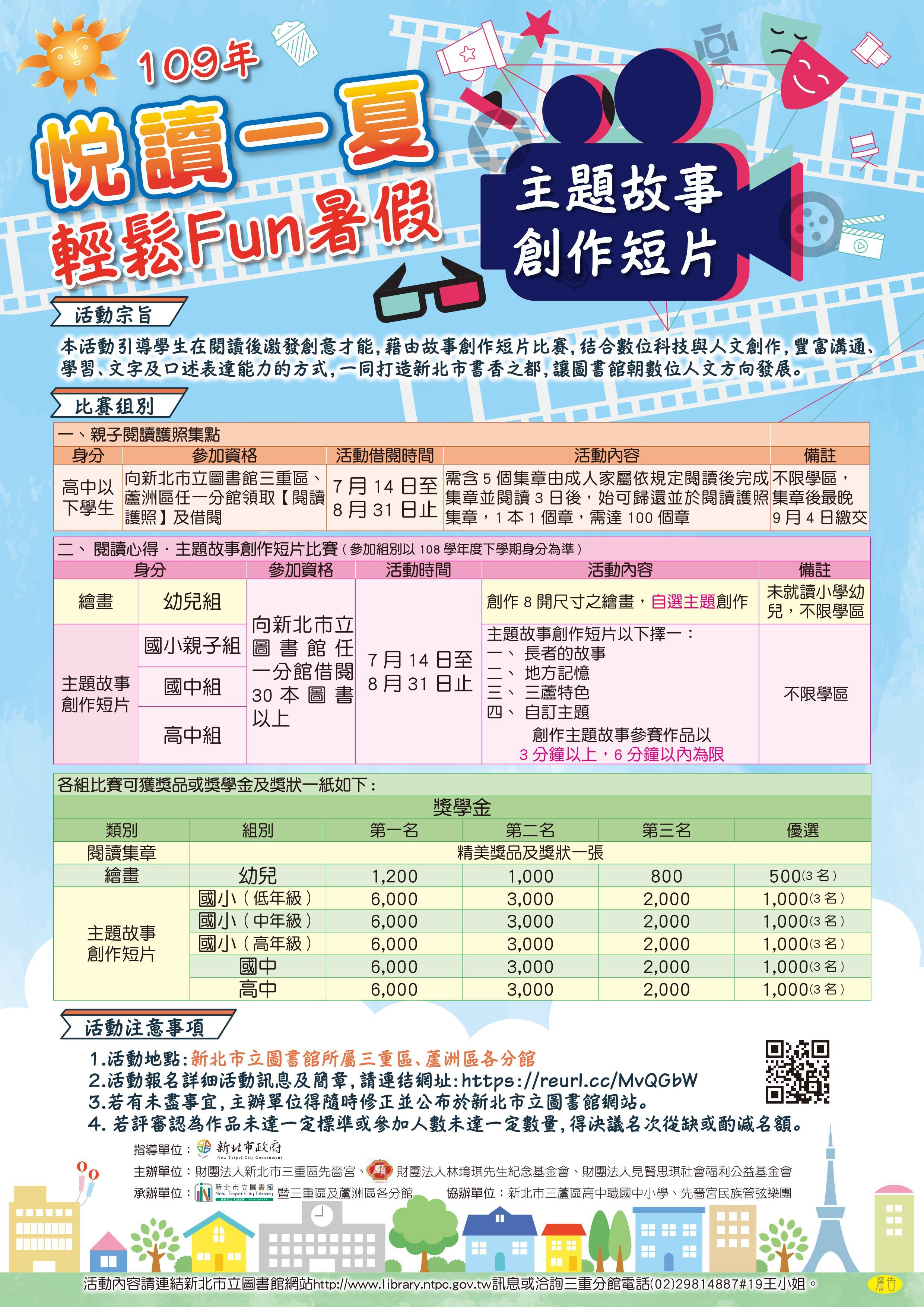 【三重分館】109年悅讀一夏-主題故事創作短片~輕鬆Fun暑假