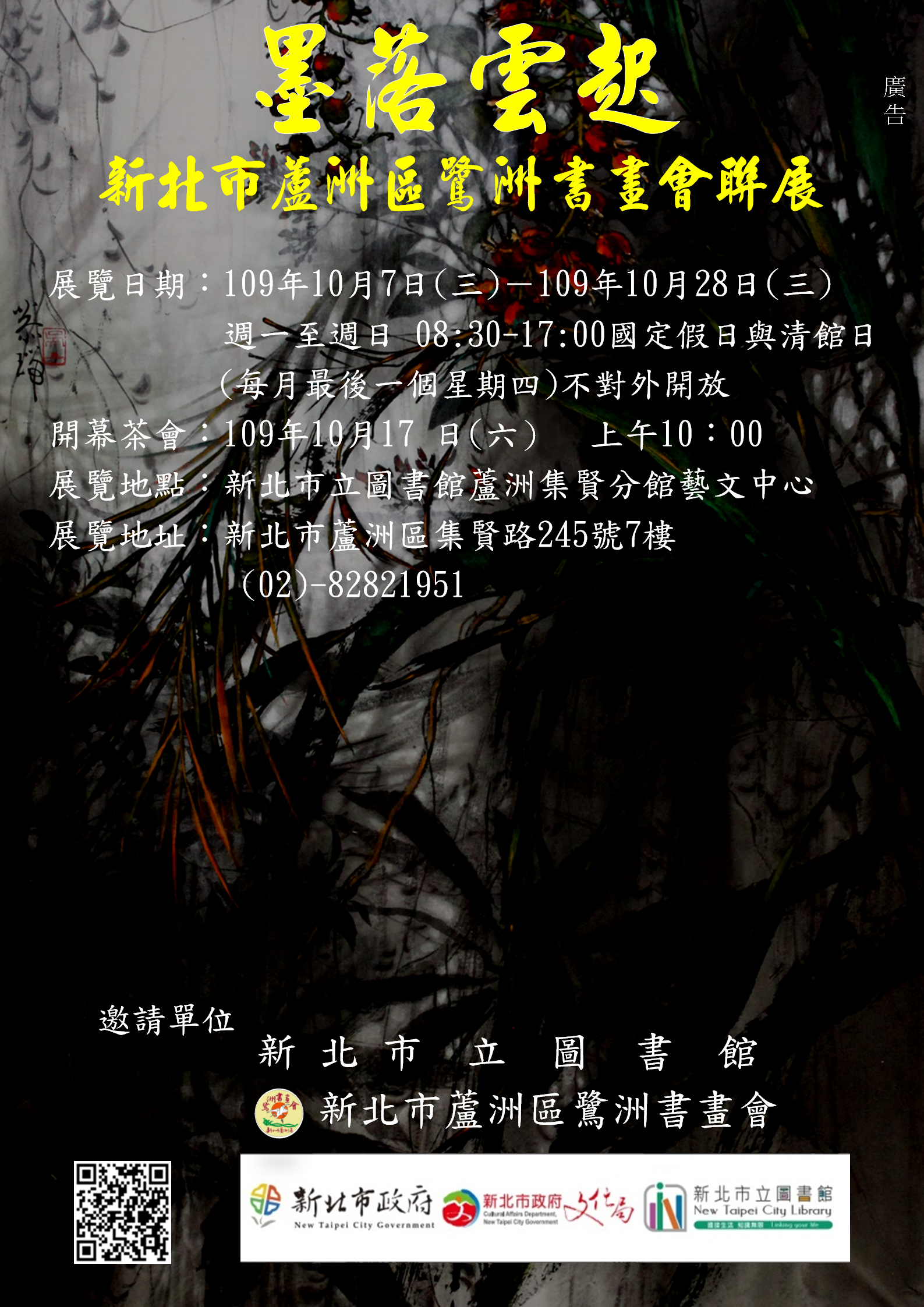 【蘆洲集賢分館藝文中心】109年10月藝遊便利貼–展覽:墨落雲起
