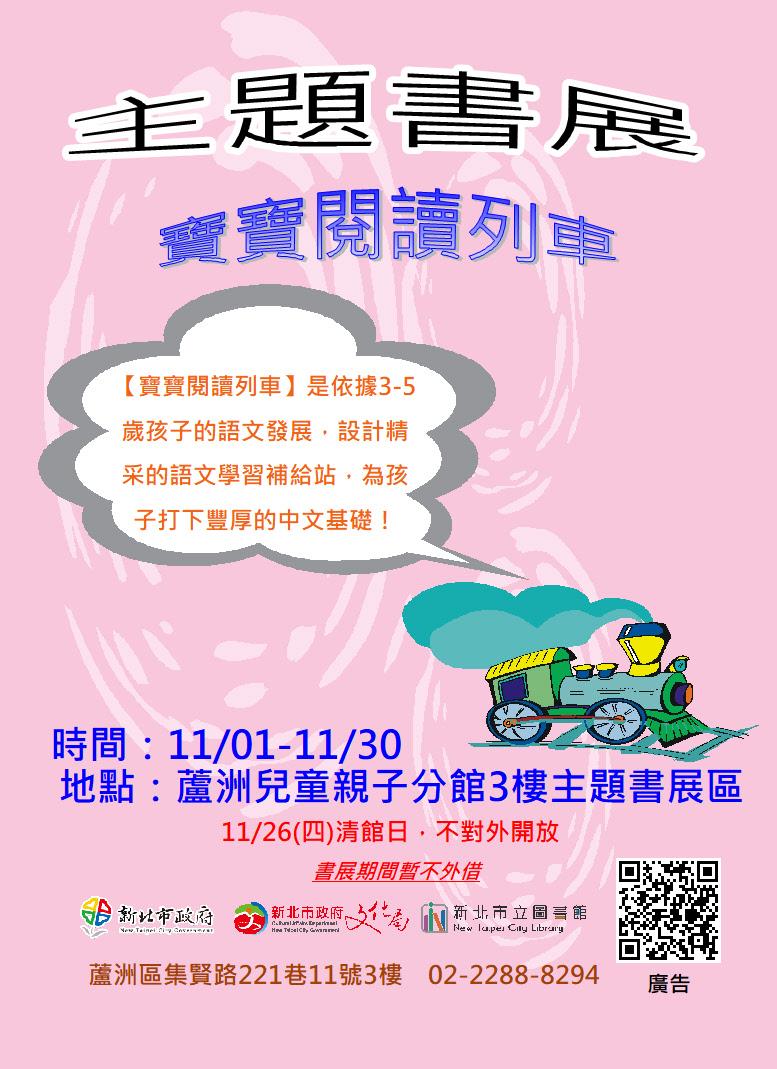 【蘆洲兒童親子分館】109年11月【愛閱讀】主題書展-寶寶閱讀列車