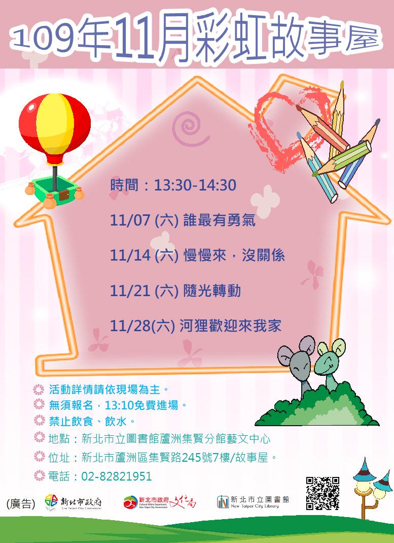 【蘆洲集賢分館藝文中心】109年11月「彩虹故事屋」