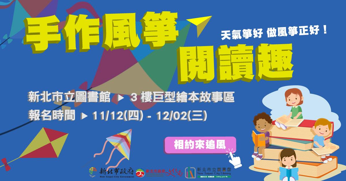 【總館】「手作風箏閱讀趣」系列活動,歡迎報名參加!