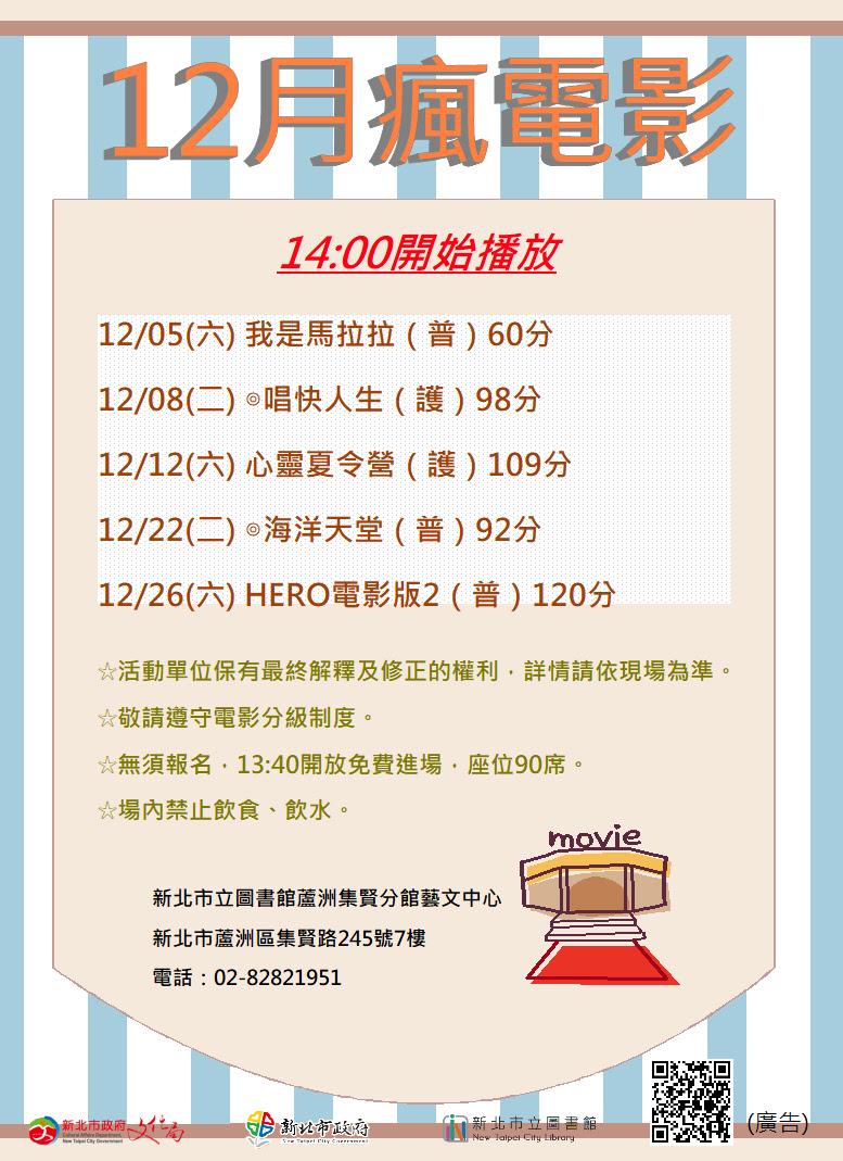 【蘆洲集賢分館藝文中心】109年12月「瘋電影」