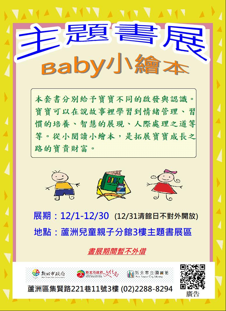 【蘆洲兒童親子分館】109年12月【愛閱讀】主題書展-Baby小繪本