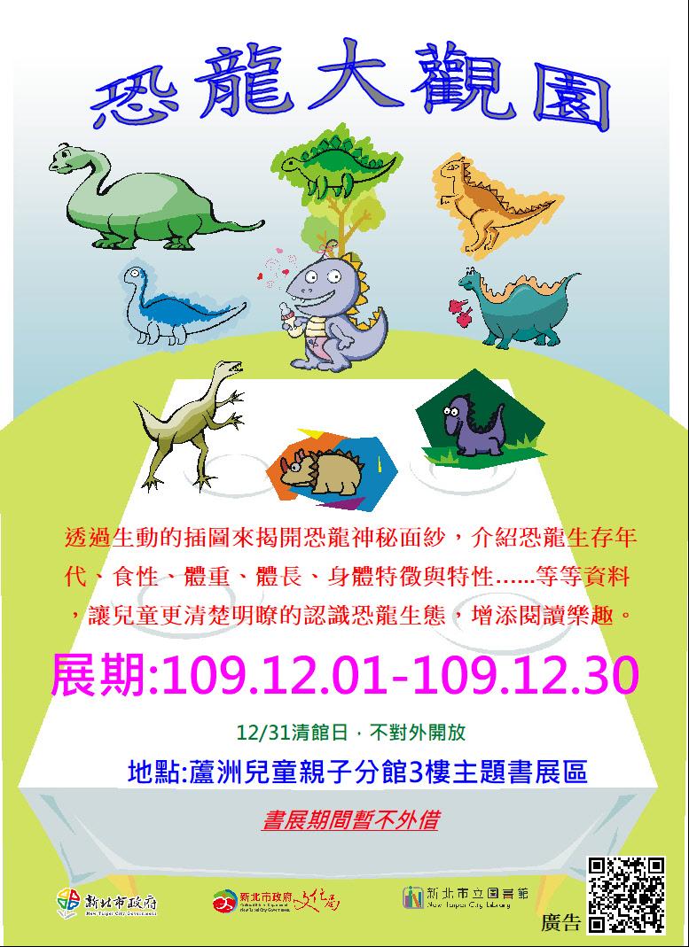 【蘆洲兒童親子分館】109年12月【愛閱讀】主題書展-恐龍大觀園