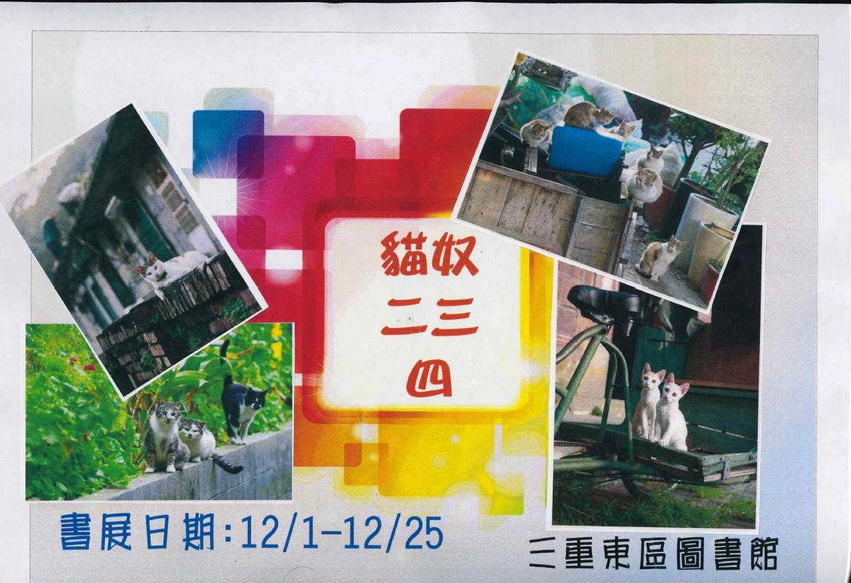 【三重東區分館】109年12月份【愛閱讀】「貓奴二三四」主題書展