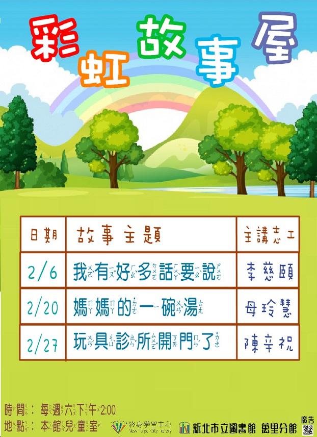 【新北市立圖書館萬里分館】2月彩虹故事屋