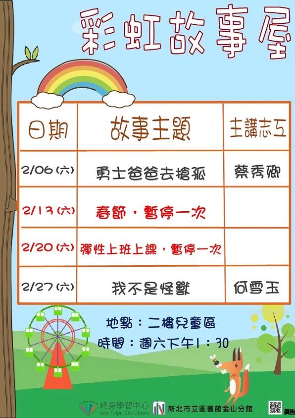 【新北市立圖書館金山分館】2月彩虹故事屋