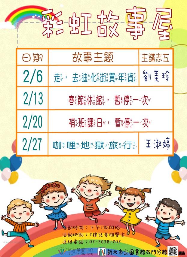 【新北市立圖書館石門分館】2月彩虹故事屋