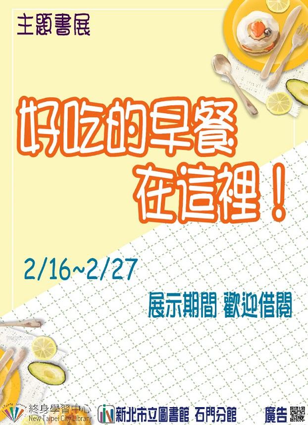 【新北市立圖書館石門分館】《愛閱讀》2月主題書展「好吃的早餐在這裡!」