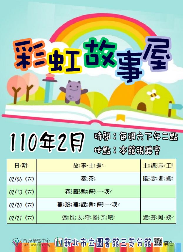 【新北市立圖書館三芝分館】2月彩虹故事屋