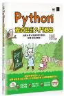 Python程式設計入門教室